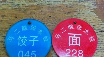 Photo of Dumpling Restaurant 马二优质酸汤水饺 at 洒金桥131号, 西安市, 陕西, China