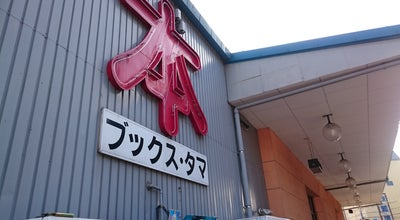 Photo of Bookstore ブックスタマ 所沢店 at 若松町853-3, 所沢市, Japan