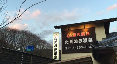 Photo of Spa ただおみ温泉 at 新里町712, 宇都宮市 321-2118, Japan
