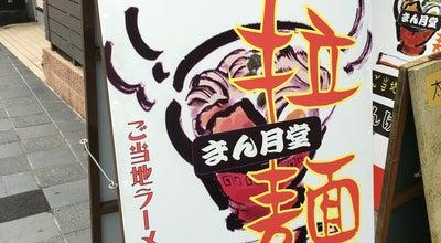 Photo of Japanese Restaurant まん月堂 at 宰府3-4-18, 太宰府市 818-0017, Japan