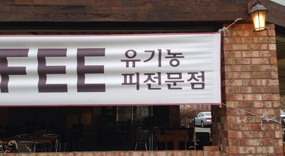 Photo of Coffee Shop MONTE COFFEE at 하남시, South Korea