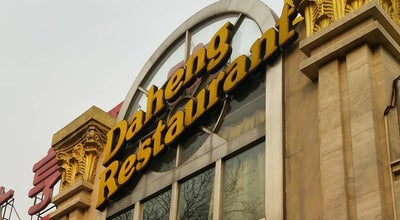 Photo of Chinese Restaurant Daheng Restaurant at Beijing, Be, China