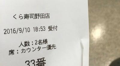 Photo of Sushi Restaurant 無添 くら寿司 野田店 at 中根57-1, 野田市, Japan