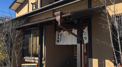Photo of Sushi Restaurant 寿司 かつ田 at 徐福1-1-15, 新宮市 647-0020, Japan