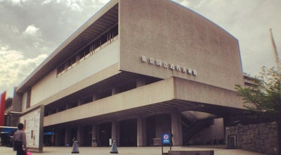 Photo of Art Museum 東京国立近代美術館 (The National Museum of Modern Art, Tokyo) at 北の丸公園3-1, Chiyoda 102-8322, Japan