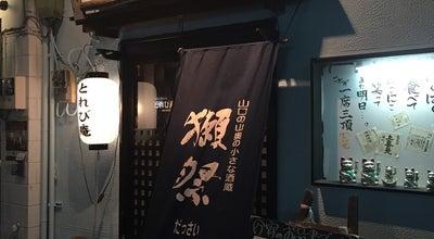 Photo of Sake Bar とれび庵 at 若松町1-11-5, 横須賀市 238-0007, Japan