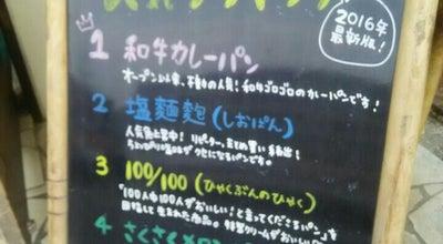 Photo of Bakery グラティエ 大畠店 at 小倉北区大畠3-2-56, 北九州市, Japan