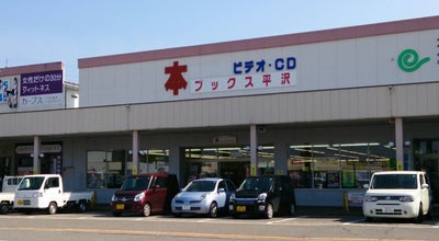 Photo of Bookstore ブックス平沢 妻有店 at 丑792, 十日町市, Japan