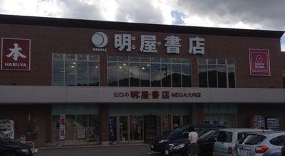 Photo of Bookstore 明屋書店 MEGA大内店 at 大内御堀1168-1, 山口市 753-0214, Japan