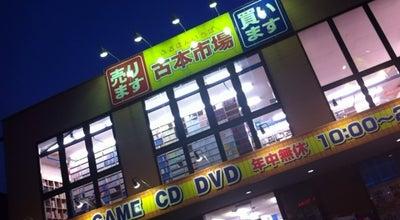 Photo of Bookstore 古本市場 寝屋川店 at 仁和寺町32-28, 寝屋川市, Japan