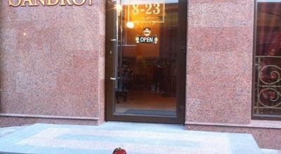 Photo of Restaurant Gran Cafe Sandro at Советская 17, Херсон, Ukraine