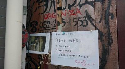 Photo of Cafe 音楽喫茶 ヲルガン座 at 中区十日市町1-4-32, Hiroshima 730-0805, Japan