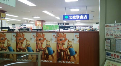 Photo of Bookstore 文教堂書店 函館テーオー店 at 梁川町10-25, 函館市 040-0015, Japan