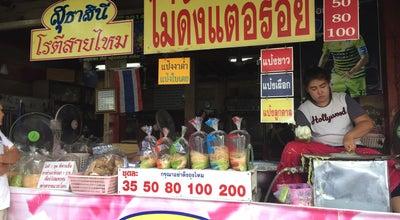 Photo of Dessert Shop สุธาสินี โรตีสายไหม ไม่ดังเเต่อร่อย at Phra Nakhon Si Ayutthaya, Thailand