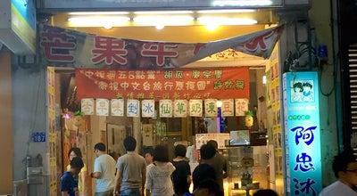 Photo of Dessert Shop 阿忠冰店 at 東門街, 北區 300, Taiwan