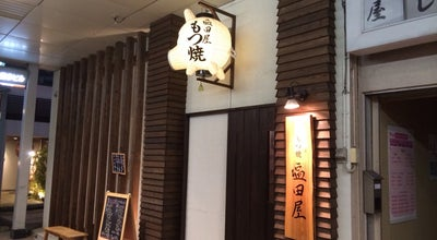 Photo of Sake Bar もつ焼 塩田屋 at 中央区古町通8番町1508, Niigata 951-8063, Japan