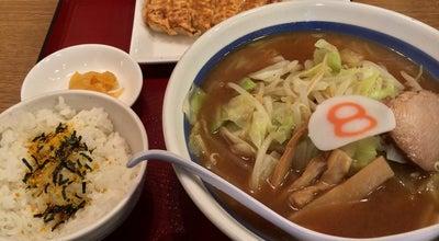 Photo of Ramen / Noodle House 8番らーめん 下庄店 at 下庄622-2, 倉敷市 701-0112, Japan
