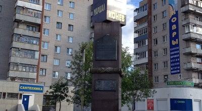 Photo of Monument / Landmark Памятник маршалу И. С. Коневу at Ул. Конева, Вологда, Russia