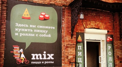 Photo of Pizza Place Pizza Mix at Ул. Iii Интернационала, 39, Вологда, Russia