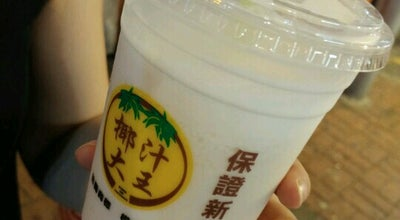 Photo of Juice Bar King Of Coconut 椰汁大王 at Dundas Square, 43h Dundas St, Mong Kok, Hong Kong