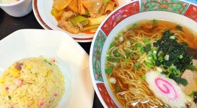 Photo of Chinese Restaurant 中華料理 三休 at 堀越388-3, 袋井市, Japan
