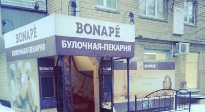 Photo of Bakery Bonape at Ул. Сони Кривой, 38, Челябинск, Russia