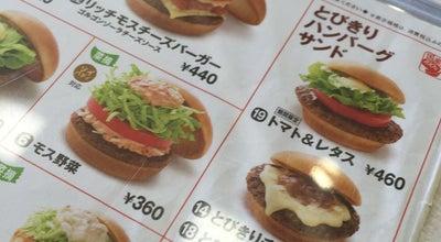 Photo of Burger Joint モスバーガー 富士宮エンチョー店 at 万野原新田3736-1, 富士宮市, Japan