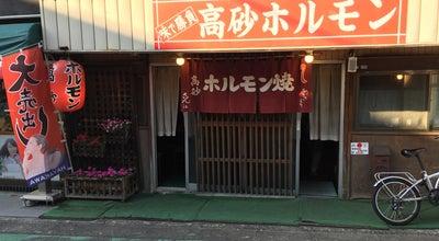 Photo of BBQ Joint 高砂ホルモン お花畑駅前 at Japan