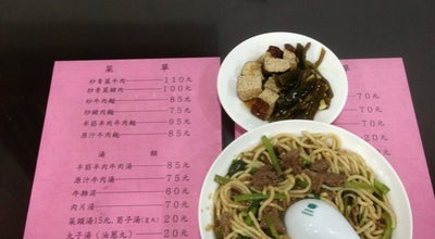 Photo of Ramen / Noodle House 珍知味牛肉麵 at 彰化市太平街76號, 彰化縣 Changhua County 500, Taiwan