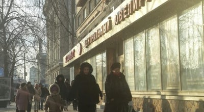 Photo of Jewelry Store Яхонт at Ул. Орджоникидзе, 27, Новосибирск 630099, Russia