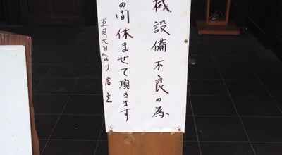 Photo of Spa 西脇温泉 へその湯 at 鹿野町255-2, 西脇市, Japan
