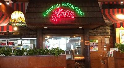 Photo of Steakhouse 炭焼きレストランさわやか 浜松有玉店 at 東区有玉南町547-1, 浜松市 431-3122, Japan
