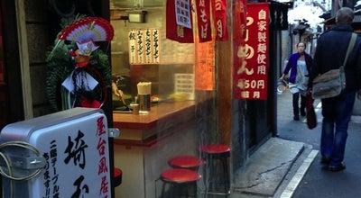 Photo of Ramen / Noodle House 若月 at 西新宿1-2-7, 新宿区 160-0023, Japan