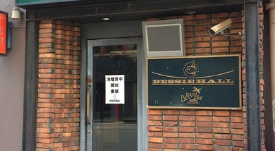 Photo of Rock Club BESSIE HALL at 南4条西6丁目8-3, 札幌市中央区 064-0804, Japan
