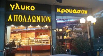 Photo of Bakery Απολλώνιον at Γράμμου 4, Ψυχικό 154 52, Greece