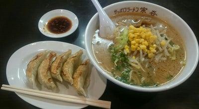 Photo of Ramen / Noodle House 宗谷 at 宮之一色416-5, 磐田市, Japan