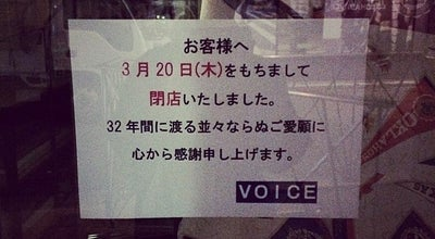 Photo of Thrift / Vintage Store VOICE 原宿店 at 神宮前3-27-17, 渋谷区, Japan