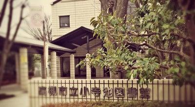 Photo of Library 高槻市立 小寺池図書館 at 西五百住町1-1, 高槻市, Japan