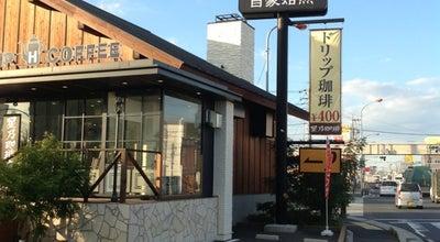 Photo of Coffee Shop 星乃珈琲店 越谷店 at 大間野町3-167-1, 越谷市, Japan