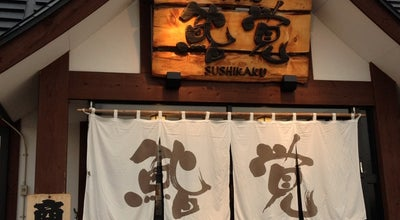 Photo of Sushi Restaurant 鮨覚 安原店 at 泉野1-4-4, 弘前市, Japan