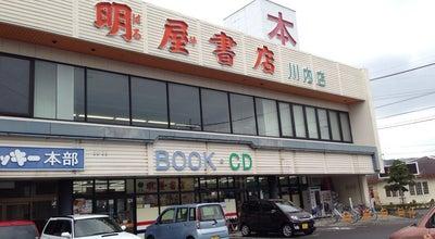 Photo of Bookstore 明屋書店 川内店 at 中郷2-1-3, 薩摩川内市 895-0072, Japan
