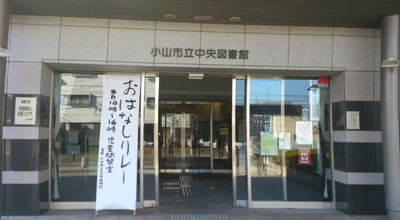 Photo of Library 小山市立中央図書館 at 城東1-19-40, 小山市 323-0807, Japan