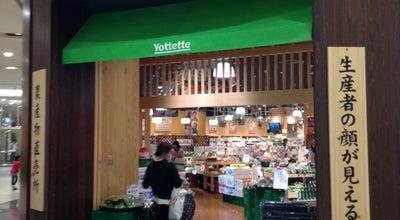 Photo of Farmers Market 産直市場よってって イオンモール和歌山店 at 中字楠谷573, Wakayama 640-8451, Japan