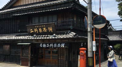 Photo of Japanese Restaurant 二軒茶屋餅角屋本店 at 神久6-8-25, 伊勢市 516-0017, Japan