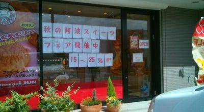 Photo of Cupcake Shop Patisserie JUN at 沖浜3-30, 徳島市 770-8052, Japan