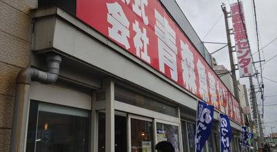 Photo of Farmers Market 青森魚菜センター at Japan