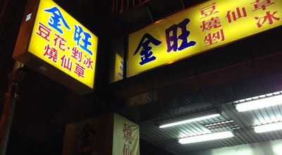 Photo of Dessert Shop 金旺豆花.燒仙草.剉冰 at 文德路19號, 板橋區, Taiwan