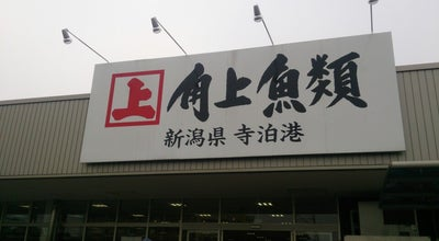 Photo of Fish Market 角上魚類 大宮店 at 宮原町4-128-1, さいたま市北区, Japan