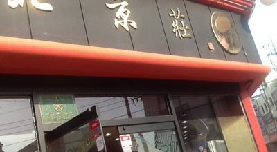 Photo of Chinese Restaurant 북경장 (Bukgyeongjang) at 13-15 Dongseong, Jinju, Gyeongnam, South Korea