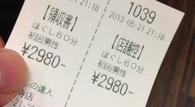 Photo of Spa ほぐしの達人 吉祥寺店 at 吉祥寺本町1-7-7, Japan